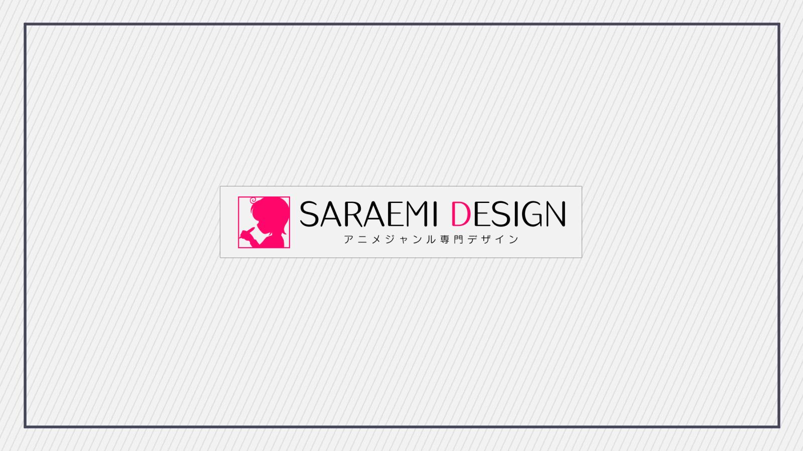 SARAEMI DESIGN   アニメジャンル専門デザイン