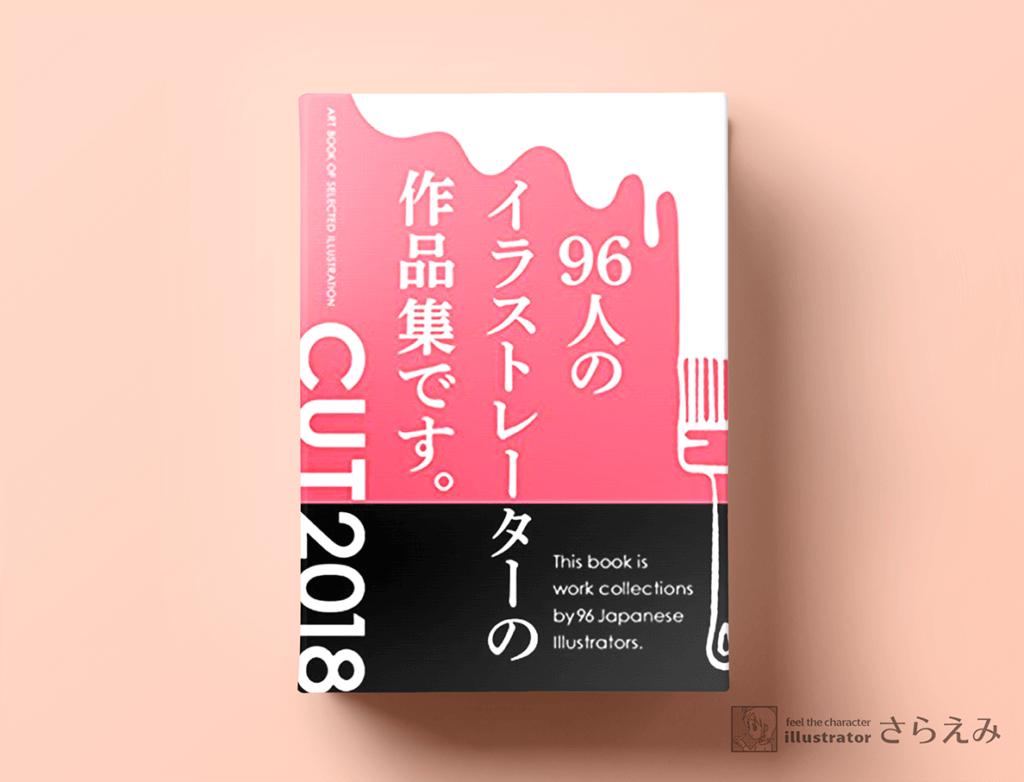 ART BOOK OF SELECTED ILLUSTRATION CUT 2018年度版 に掲載   さらえみ イラストレーション