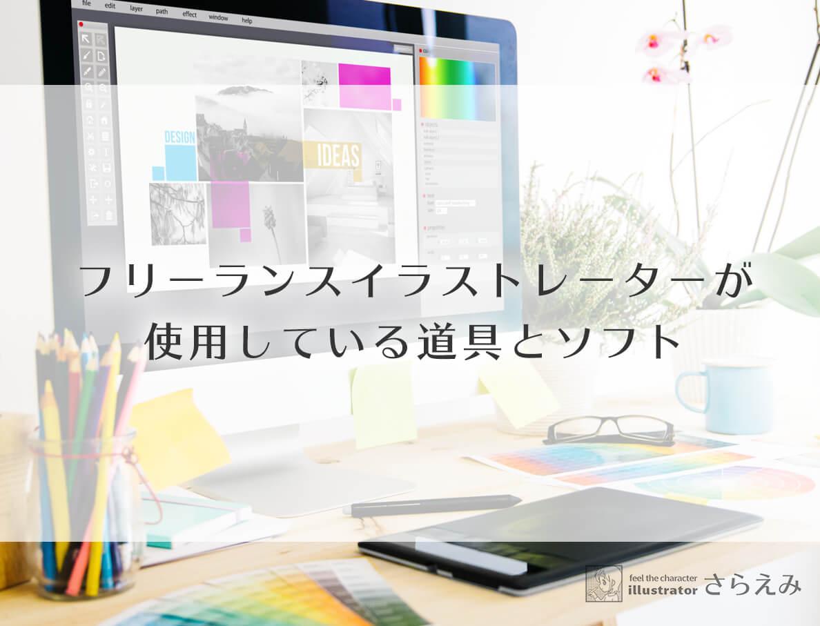 デジタル制作のフリーランスイラストレーターが使用している道具とソフトを紹介