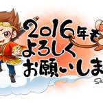 年賀状2016_blog
