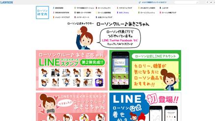 ローソンクルー♪あきこちゃん公式Webページ