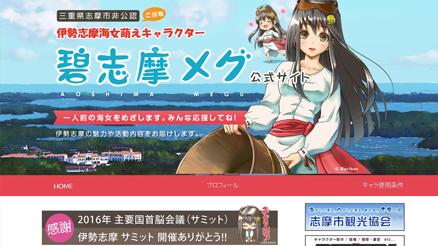 碧志摩メグ公式Webページ