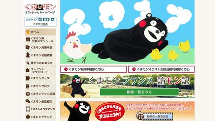 くまモン公式Webページ