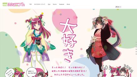 おおさかのてっぺん公式Webページ