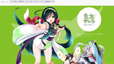 東北ずん子公式Webページ