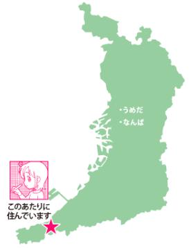 和歌山と大阪の間