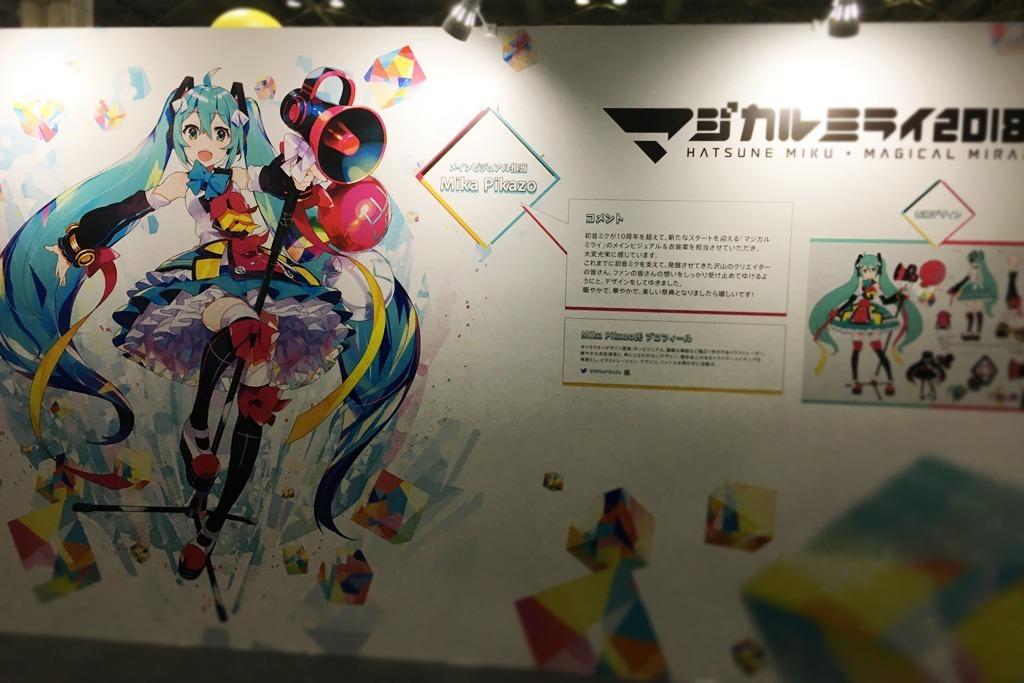 初音ミクライブを初めて見た感想。マジカルミライ2018大阪