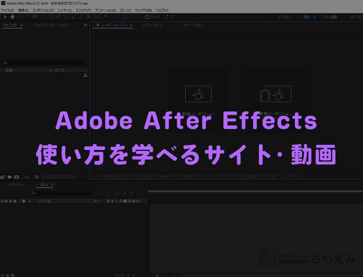 Adobe After Effectsの使い方を学べるサイト・動画まとめ
