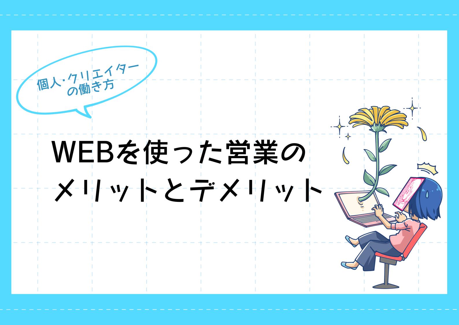 イラストレーターがWEB営業をするメリットとデメリット