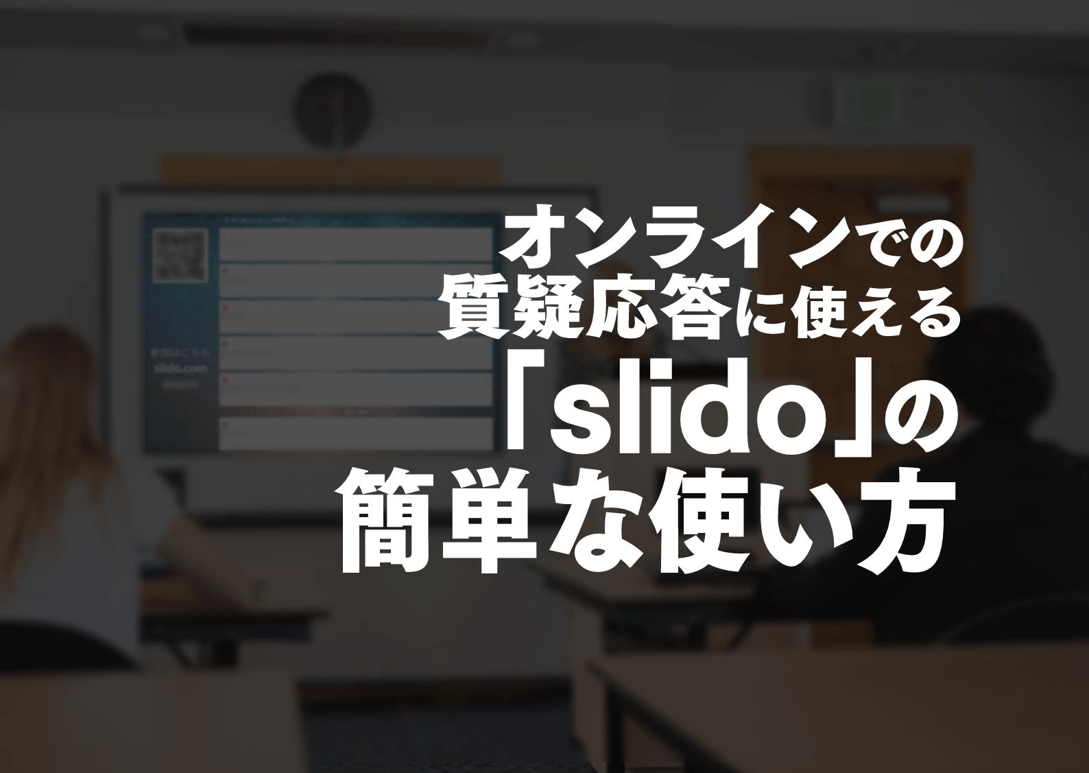 オンラインでセミナーなどの質疑応答に使えるslidoの使い方